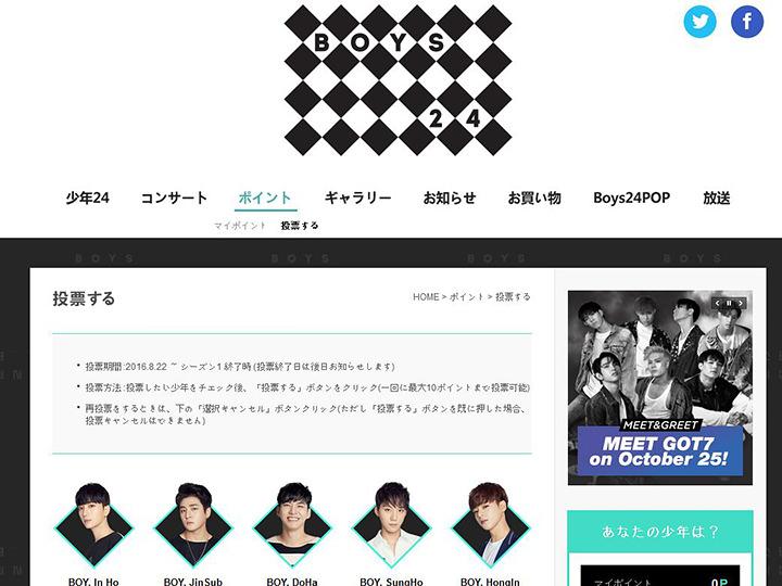 1.メンバー選択投票ページで、お気に入りのメンバーを選択(韓国語、要会員登録・ログイン)※写真提供:少年24