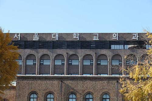 ソウル大学医学部キャンパス