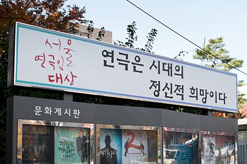 ソウル演劇人大賞のスローガン「演劇は時代の精神的希望だ」