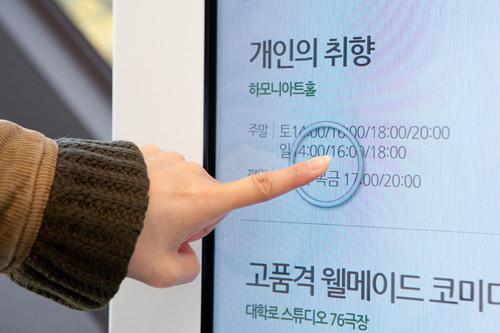 タッチパネルの検索機もある(韓国語)