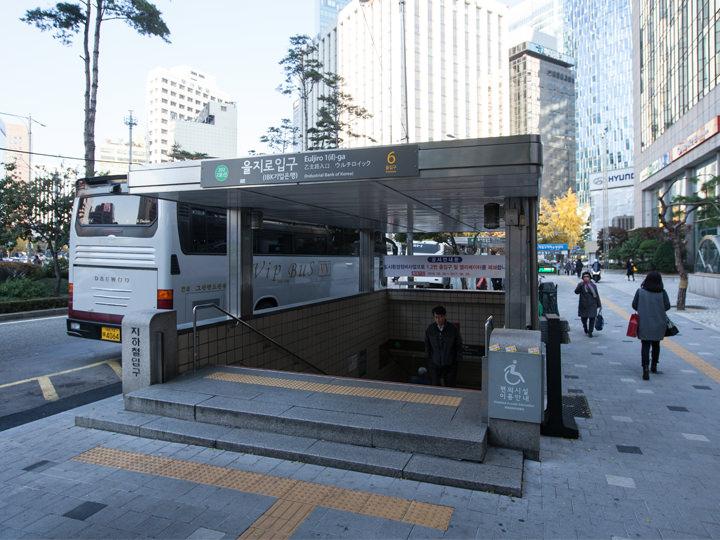 地下鉄2号線乙支路入口駅6番出口