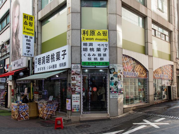 大きなくるみの写真と日本語の看板が目印