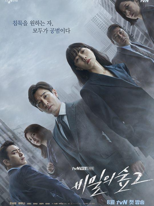 韓国 ドラマ 2020