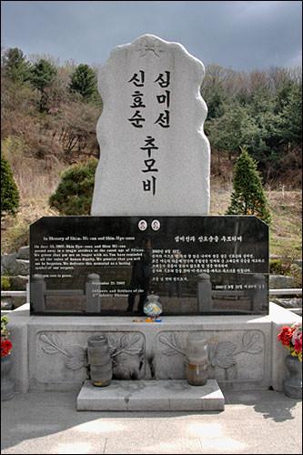 女子中学生を追悼するため米軍が建てた碑