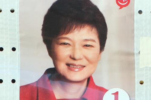 パク・クネ(韓国第18代大統領)(朴槿恵)