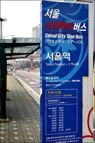 ソウルシティーツアーバス停留所(14番出口より30m直進)
