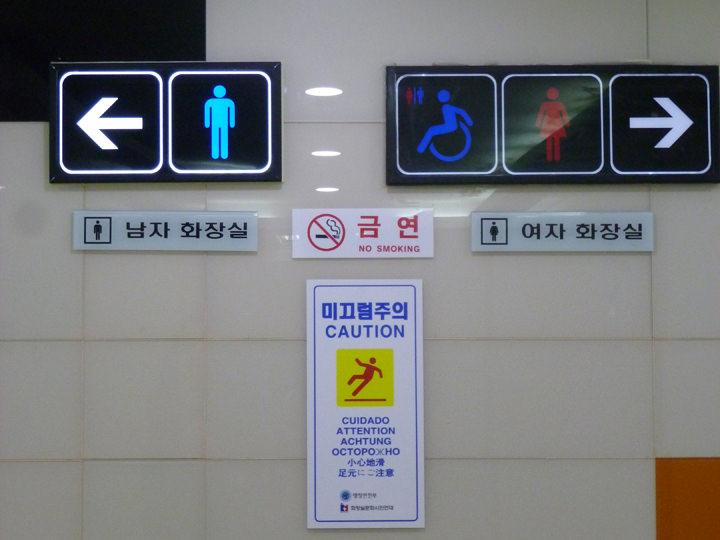 韓国の一般的なトイレの案内表記