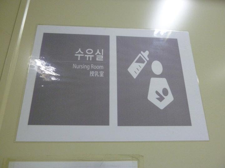 授乳室の案内表記