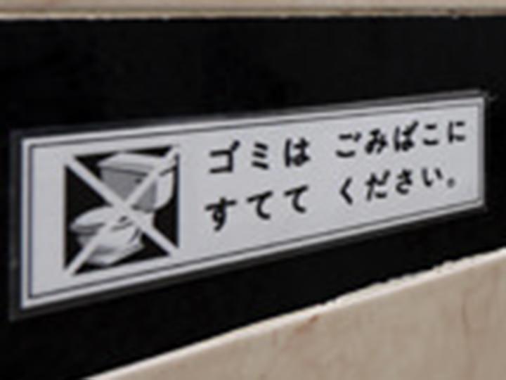 トイレットペーパーを流さないように注意する案内(観光地などでは日本語表記があることも)