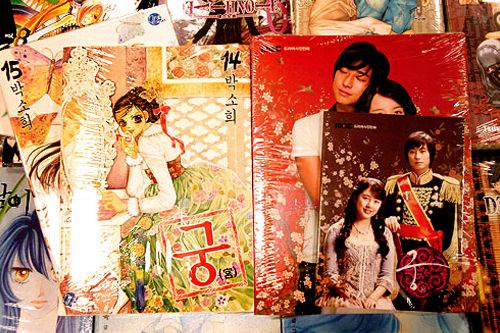 左:「宮」の漫画 3,800ウォン~右:「宮」のムック 9,800ウォン
