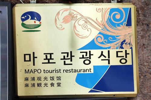麻浦区が観光食堂として認めている証
