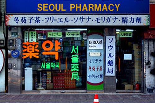「ヤッ」(yak)とは、「薬」という漢字語です。困ったときに頼りになる、薬局のマーク