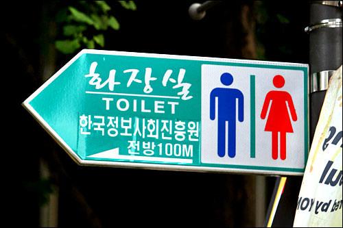 外でトイレに行きたくなったら「ファジャンシル、hwa-jang-sil」のマークを探そう!