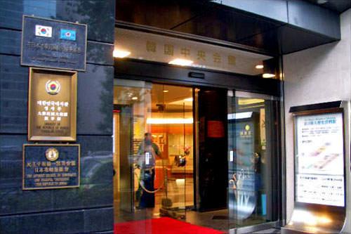 駐東京大韓民国大使館領事部