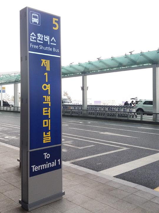 第1ターミナルに向かう無料シャトルバスはこの乗り場から発車