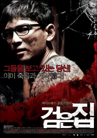 韓国版「黒い家」