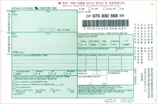 国際小包専用宛名ラベル(航空便・船便共通)