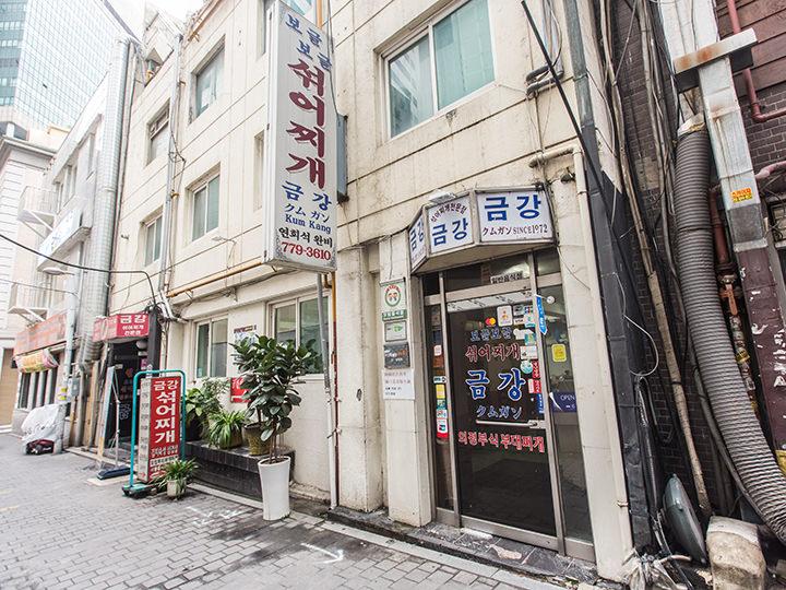 金剛ソッコチゲ 明洞(ソウル)のグルメ・レストラン 韓国旅行「コネスト」