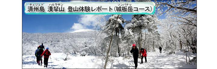 「済州島 漢拏山 登山ツアー」体験レポート