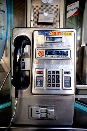 공중 전화 (전화 카드 전용)