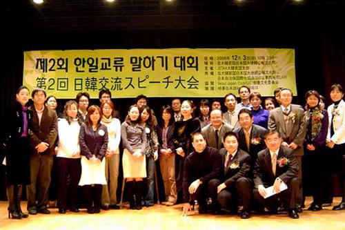 日韓交流スピーチ大会(2006年)