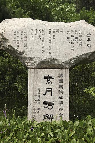 金素月(キム・ソウォル)の詩碑 (赤14)国民的詩人、金素月の詩碑。一橋大学に留学した経験を持ちます。
