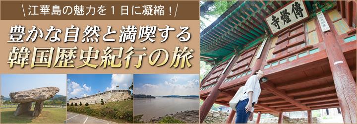 江華島の魅力を1日に凝縮!豊かな自然と満喫する韓国歴史紀行の旅