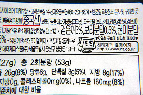 基本情報。原材料の生産地が大きく示されていることが多い。下線部は煎り黒ゴマ(中国産)と表記されている。