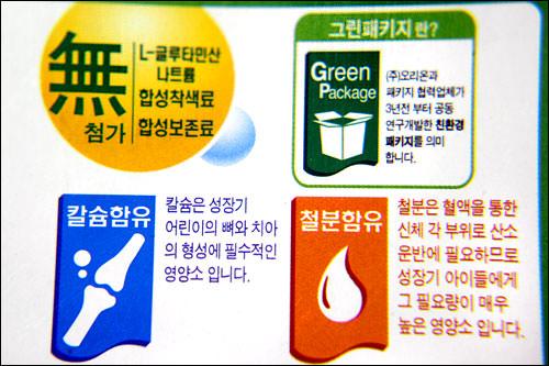 左上は無添加、右上は環境配慮包装、左下はカルシウム含有、右上は鉄分含有。商品の特徴となるのでデザイン化されているものが多い。
