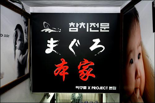 日本食レストランの看板