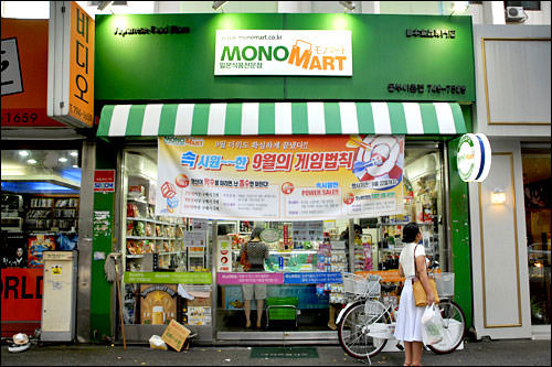 日本食材店「モノマート」