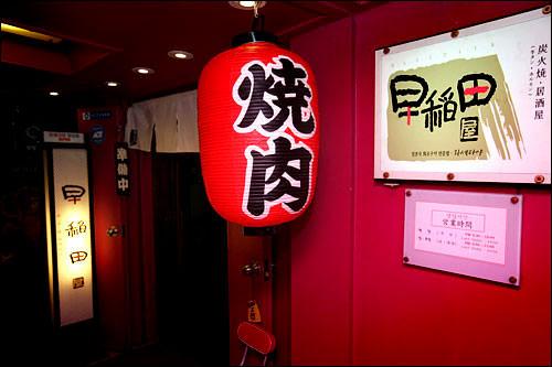 日本式焼肉店「早稲田屋(旧熱情クイGOLD)」