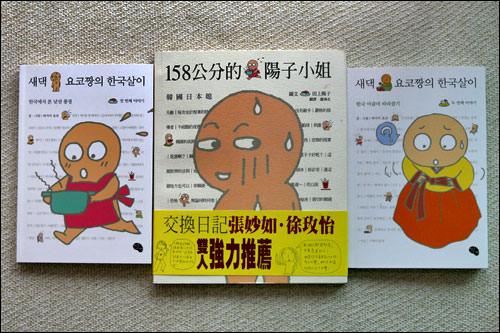 韓国語版(文庫本)と中国語でも出版された著書