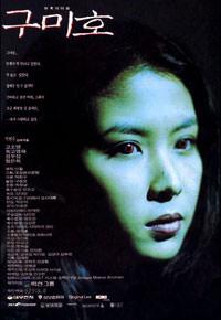 「千年愛(原題:クミホ)」1994年7月クミホが主人公のロマンチック・ホラー映画