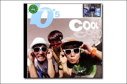 10位Cool 10.5集「Cool Return's」