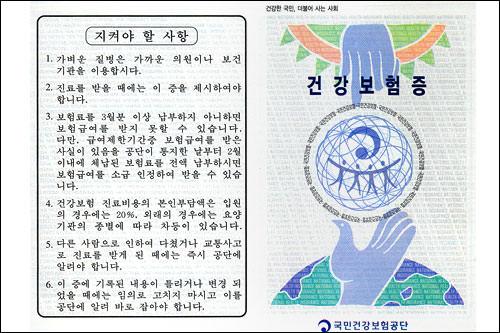 韓国の健康保険証