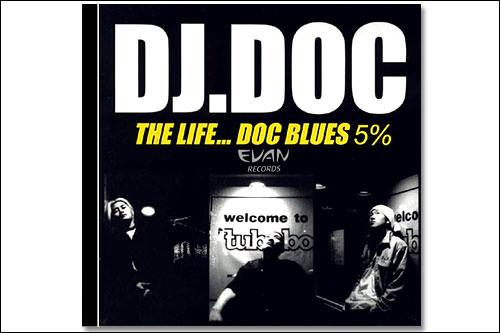 DJ DOC「RUN TO YOU」