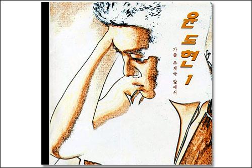 ユン・ドヒョン「サラン(愛) Two」★男の人の定番ソング