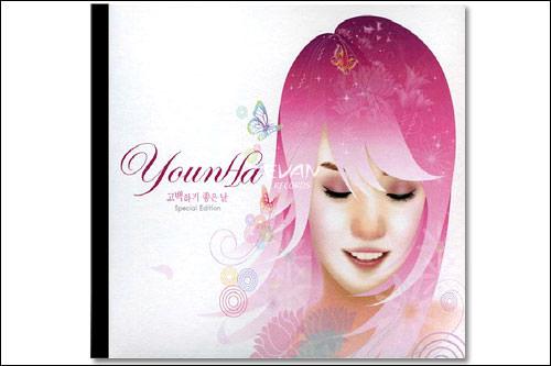 ユンナ「パスワード486」★韓国語バージョン。パワーのある可愛らしい歌
