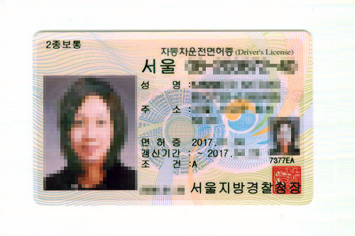 韓国の運転免許証