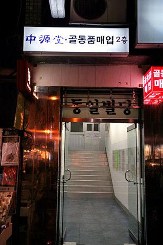 事務所の入口