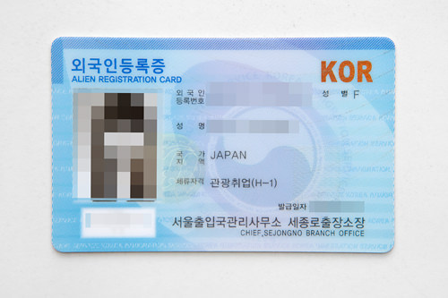 외국인 등록증 (일본 국적) ※ 의무 (상시 휴대)