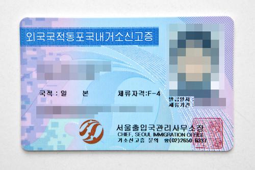 外国国籍同胞国内居所申告証(F-4ビザ取得者)※義務(常時携帯)