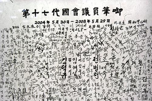 第17代国会議員らの署名