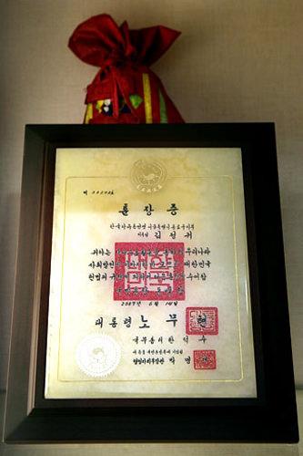 伝統食品などへの貢献から、会長は国民勲章も受章