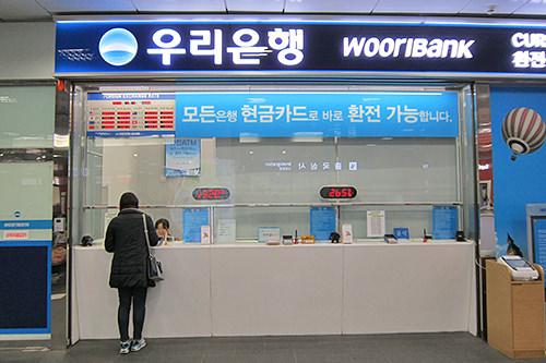 ソウル駅・ウリ銀行 ソウル駅都心空港ターミナル両替センターパスポート提示:要領収書:可