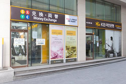 4.KB(国民銀行) 明洞営業部パスポート提示:不要(100万ウォン以上の場合要)領収書:可