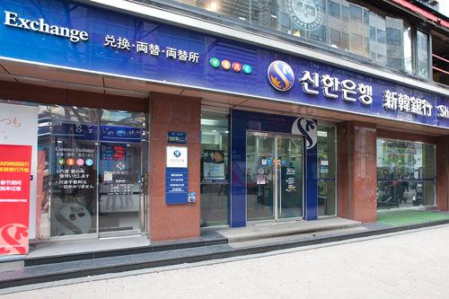 1.新韓銀行 明洞支店 パスポート提示:要領収書:可