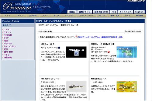 NHK WORLD Premium大河ドラマや「のど自慢」が韓国で見られる!