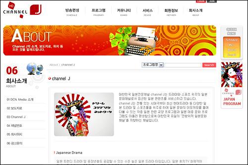 channel J日本のドラマや映画を字幕放送。情報番組もあり!